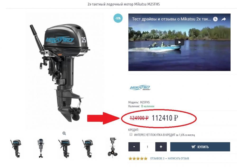 интернет-магазин лодочный мотор